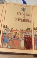 История чудотворной иконы «Отрада и Утешение» с приложением канона и двух акафистов