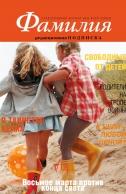 ФАМИЛИЯ - православный семейный журнал. Редакционная подписка 2019