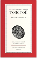 Князь Серебряный. Алексей Константинович Толстой