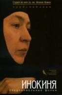 ИНОКИНЯ (DVD)