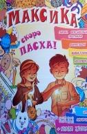 Детский познавательный журнал МАКСиКА №3