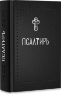 Псалтирь - Серебряная серия