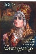 Светлица. Православный календарь для женщин на 2020 год