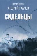 Сидельцы. Сборник эссе. Протоиерей Андрей Ткачев