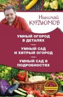 Мой сад и мой огород. Николай Курдюмов. Три книги в одной
