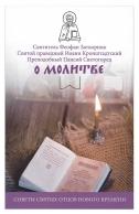 О молитве. Советы святых отцов нового времени