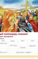 Семейный календарь-планинг Православные праздники-2018