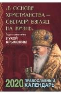 «В основе христианства-светлый взгляд на жизнь». Год со святителем Лукой Крымским. Календарь на 2020 год