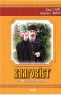 Благовіст. Православна етика: Навчальний посібник