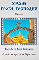 Храм Гроба Господня. Энциклопедическая книга - фотоальбом