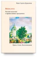 Венец лета. Русские классики о православных праздниках. Сергей Дурылин