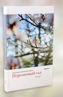 Персиковый сад: рассказы. Протоиерей Владимир Гофман