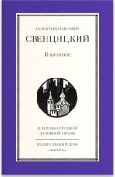 Избранное. Валентин Павлович Свенцицкий