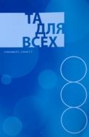 Транзактный Анализ для всех. Сборник методических пособий в чертежах и схемах
