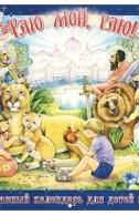 Раю, мой Раю! Православный перекидной календарь для детей и родителей на 2019 год