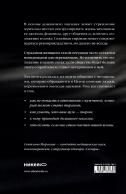 Немые слезы. Книга для тех, кто хочет избавиться от давления и напряжения в семье. Светлана Морозова