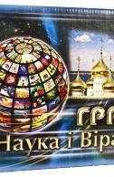 """Настольная игра """"Наука и вера"""""""