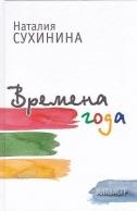 Времена года. Сборник рассказов. Наталия Сухинина (мягк.)