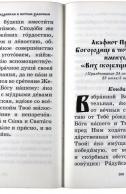 Акафисты Киево-Печерской Лавры в двух томах