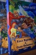 Илья Муромец. Приключения Ильи Ножкина. Два тома.