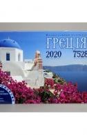 Календарь на 2020 год. ГРЕЦИЯ