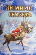 Зимние сказки. Лучшие сказки для внеклассного чтения