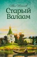 Старый Валаам. Иван Шмелев