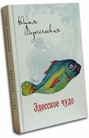Эдесское чудо (мягк.) Юлия Вознесенская