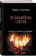 Колыбель огня. Мария Городова