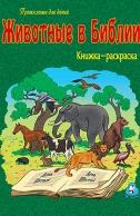 """Раскраски """"Животные в Библии"""" №4 (зеленая)"""