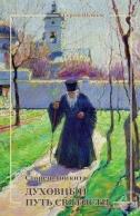 Старец Аникита: духовный путь святости. Материалы к жизнеописанию с приложением сочинений