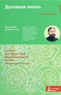 Духовная жизнь. Воцерковление. Протоиерей Андрей Ткачев
