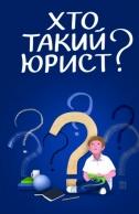 Хто такий юрист? Юлия Ларина