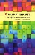 Учимся писать по-церковнославянски