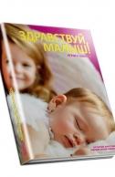 Книга  Здравствуй, малыш! Пастырское напутствие будущим папам и мамам