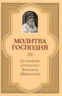 Молитва Господня. Митр. Вениамин (Федченков)