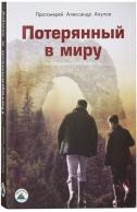 Потерянный в миру. Протоиерей Александр Акулов