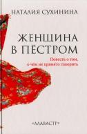 Женщина в пестром. Наталья Сухинина