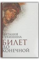 Билет до конечной. Наталия Сухинина
