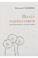 Полет одуванчиков. Наталья Сухинина (тверд.)