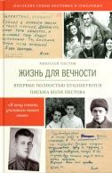 Жизнь для вечности. Николай Евграфович Пестов
