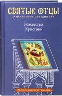 Рождество Христово. Антология святоотеческих проповедей. Петр Малков
