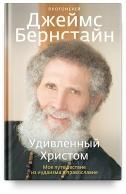Удивленный Христом. Мое путешествие из иудаизма в православие. Протоиерей Джеймс Бернстайн