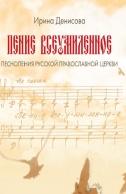 Пение всеумиленное (cd)