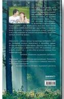 Золотая саламандра. История любви. Екатерина Савостьянова, Денис Семенов