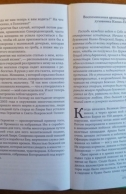 Батюшки святы. Духовники и старцы Киево-Печерской Лавры XIX-XXI веков