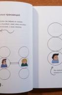 Психология для жизни. Транзактный анализ в словах и картинках