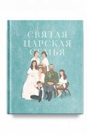 Святая царская семья: Художественно-историческая книга для детей и взрослых