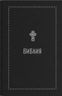 Библия на русском языке большая - Серебряная серия