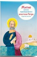 Житие святого первоверховного апостола Петра в пересказе для детей. Александр Ткаченко